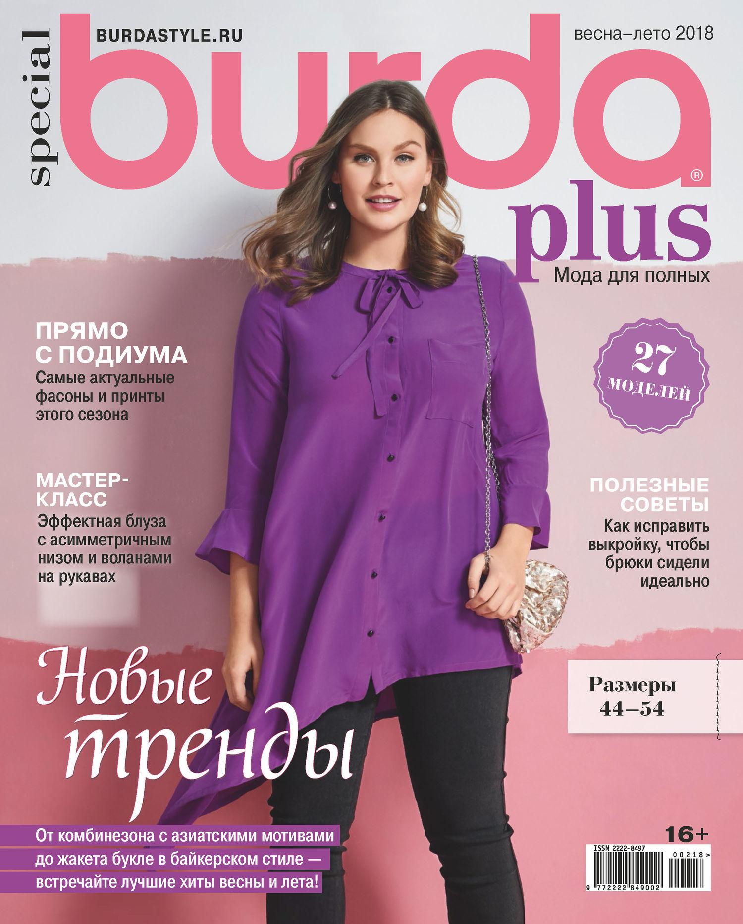 Отсутствует. Burda Special №02/2018