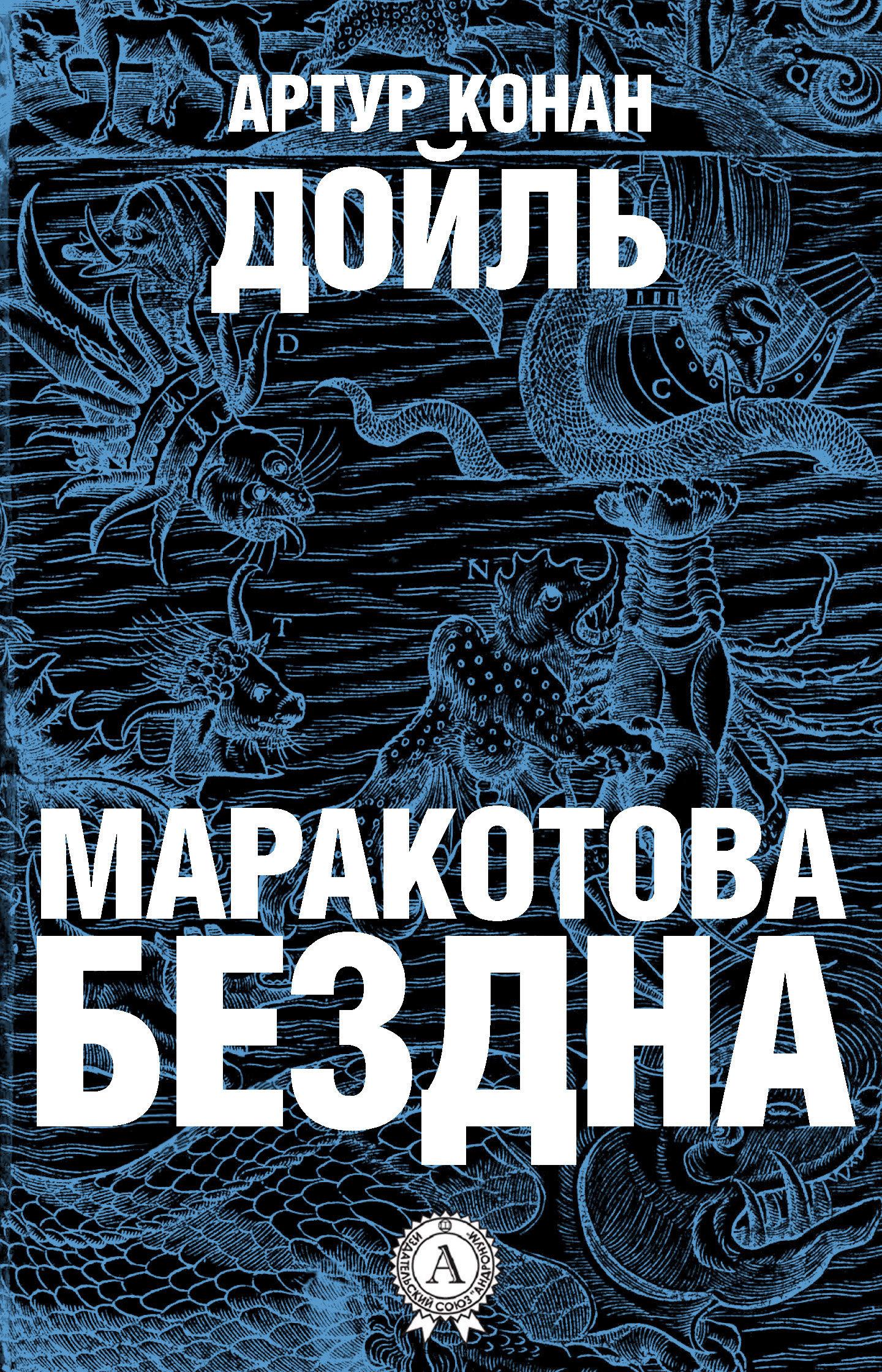 Артур Конан Дойл Маракотова бездна артур конан дойл его прощальный поклон сборник