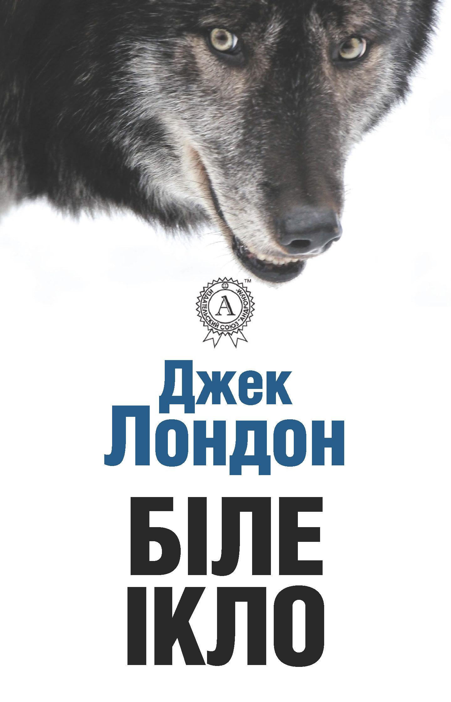 Джек Лондон Біле ікло ISBN: 978-1-387-70144-5 сборник історія україни очима письменників