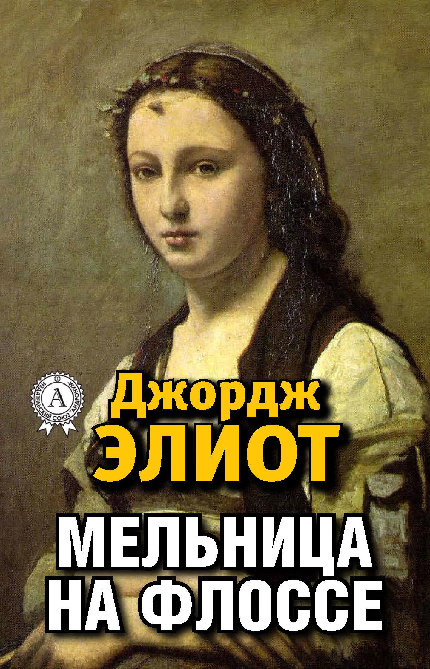 Джордж Элиот Мельница на Флоссе george eliot adam bede