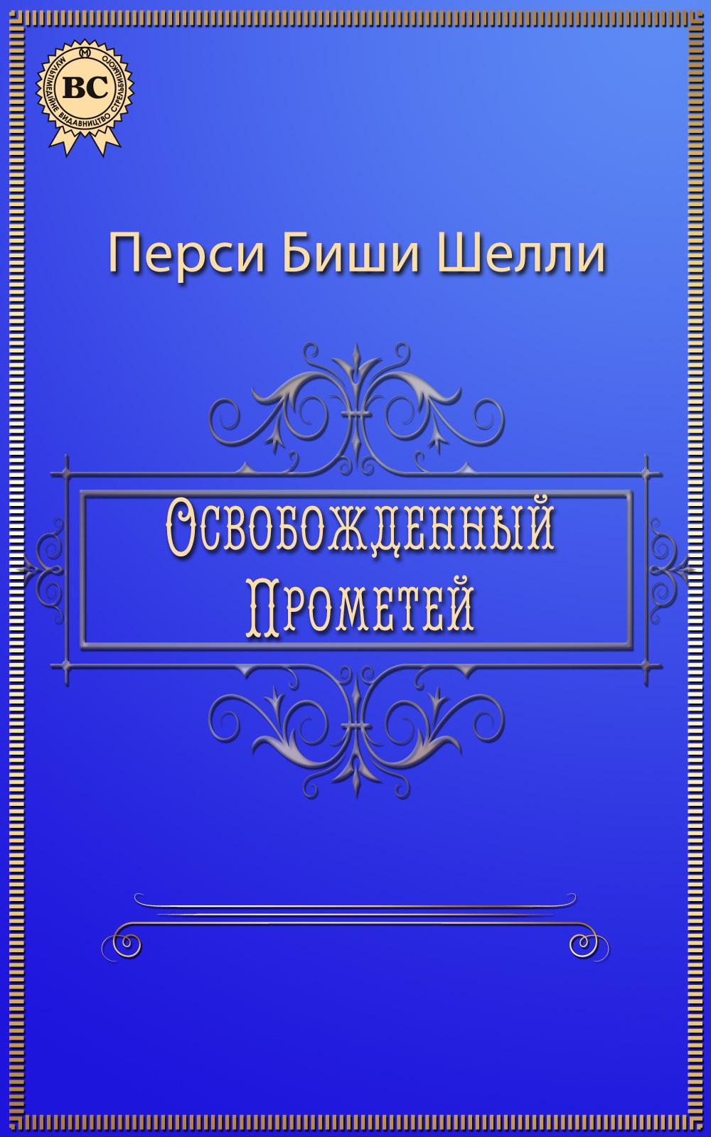 Перси Биши Шелли Освобожденный Прометей биокамин прометей bradex