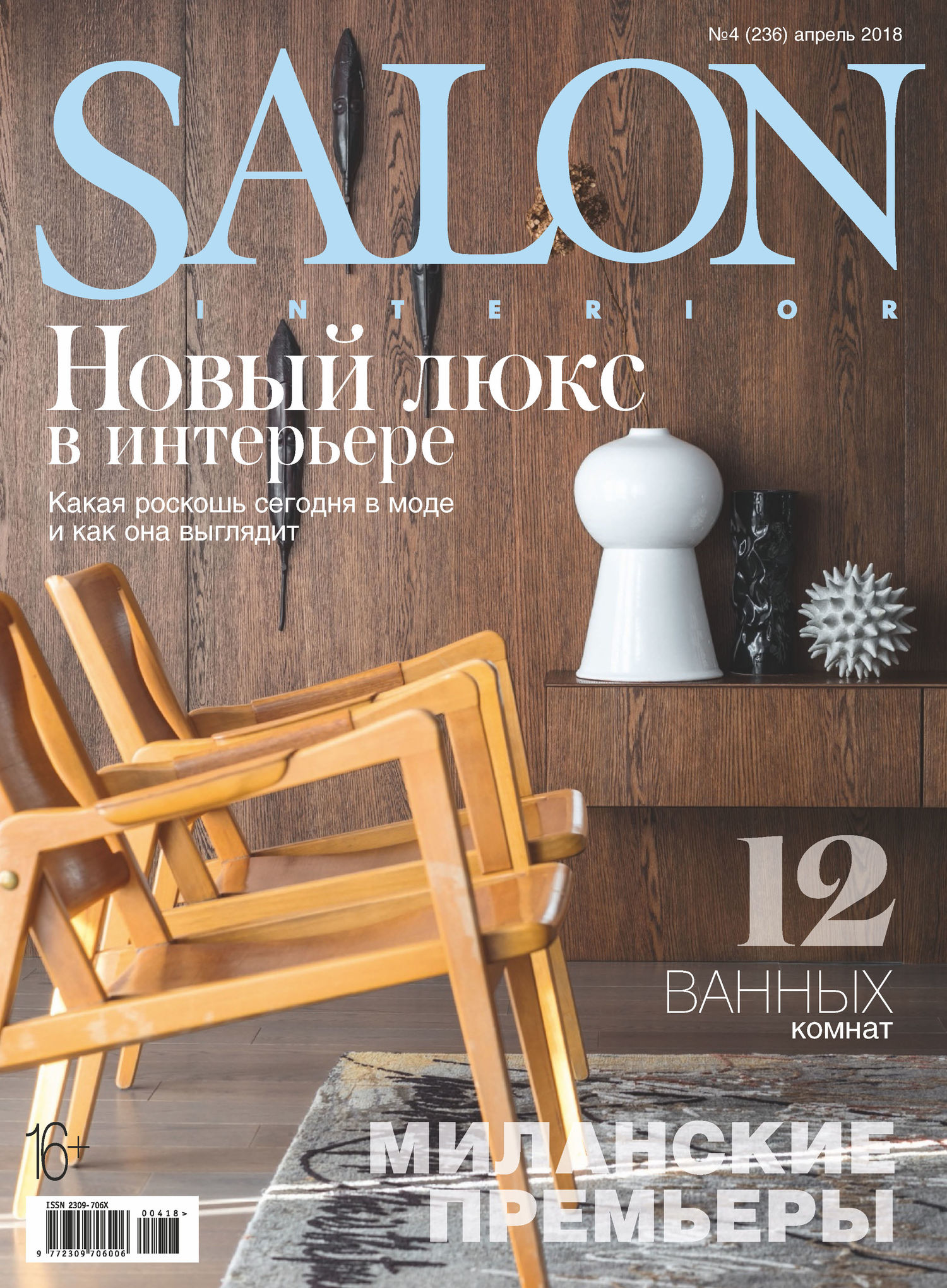 Отсутствует. SALON-interior №04/2018