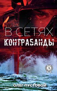 Олег Пустовой - В сетях контрабанды