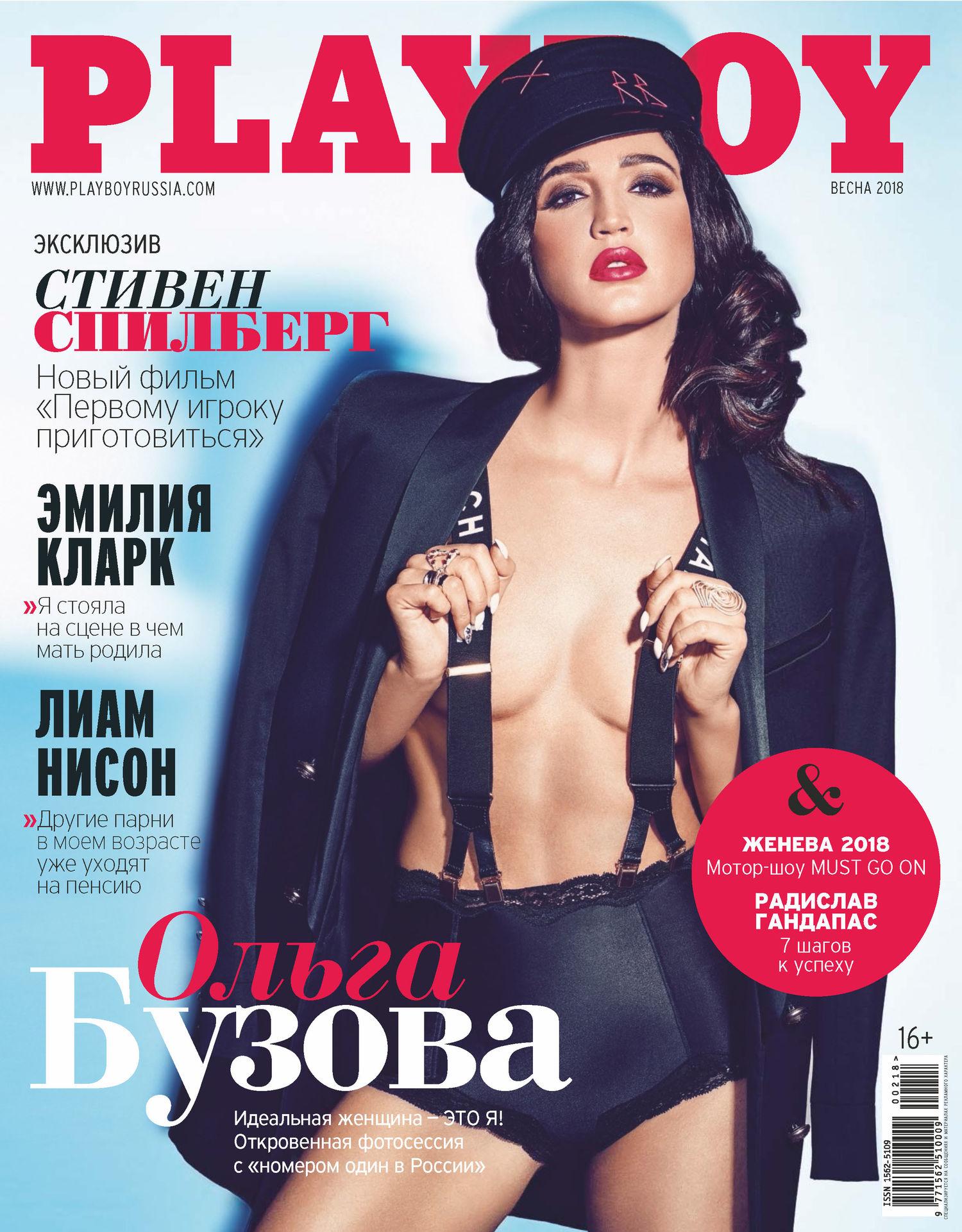 Отсутствует. Playboy №02/2018