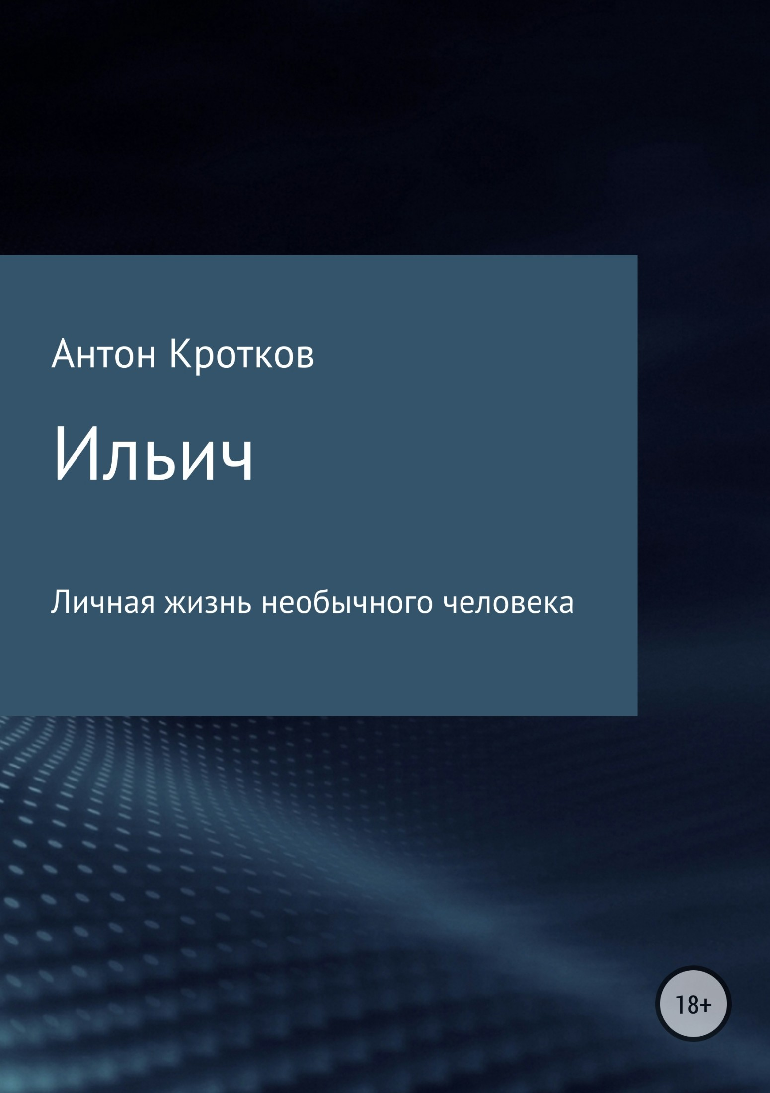 Антон Кротков - Ильич