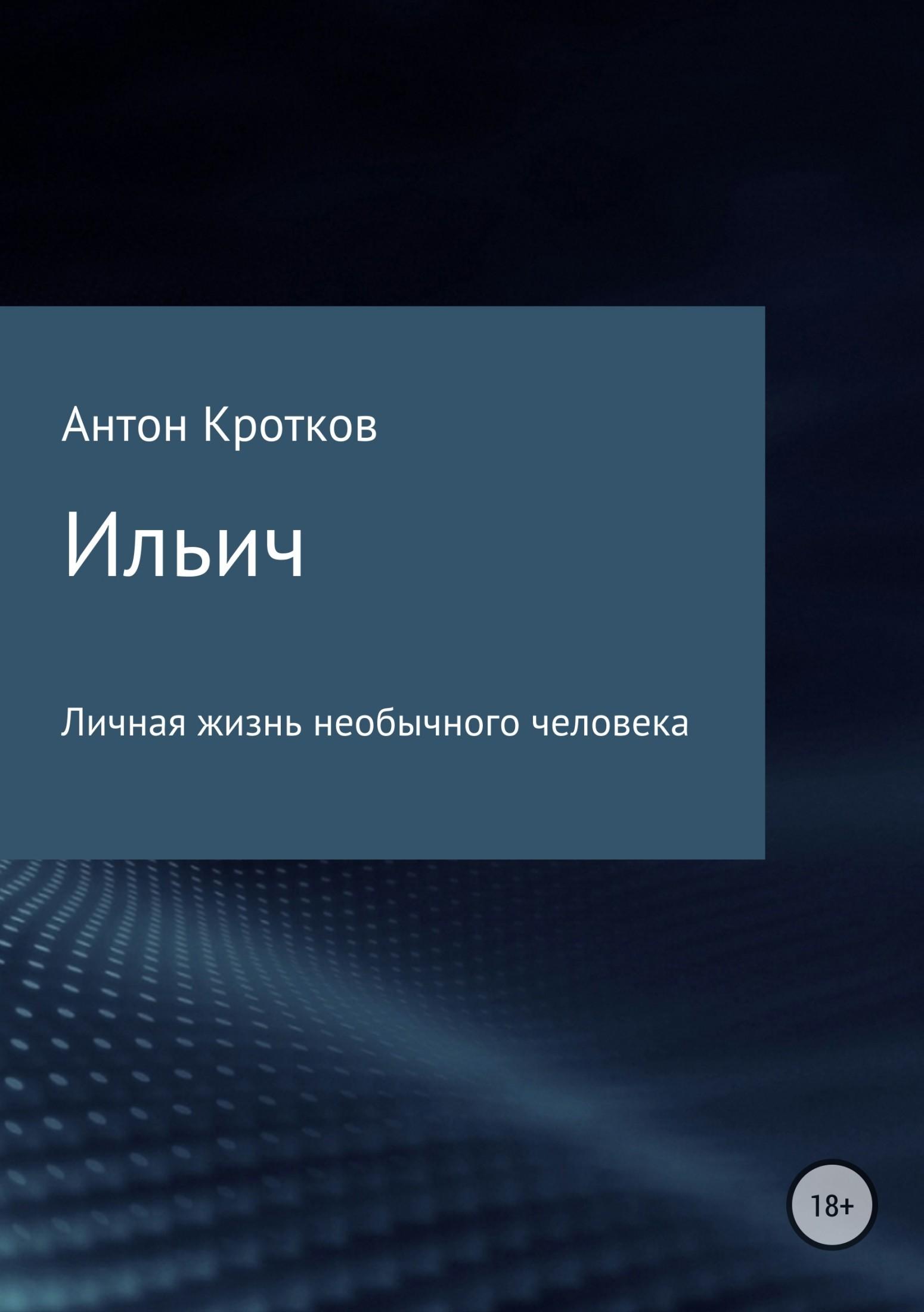 Антон Павлович Кротков Ильич антон павлович кротков последний вираж штрафбата