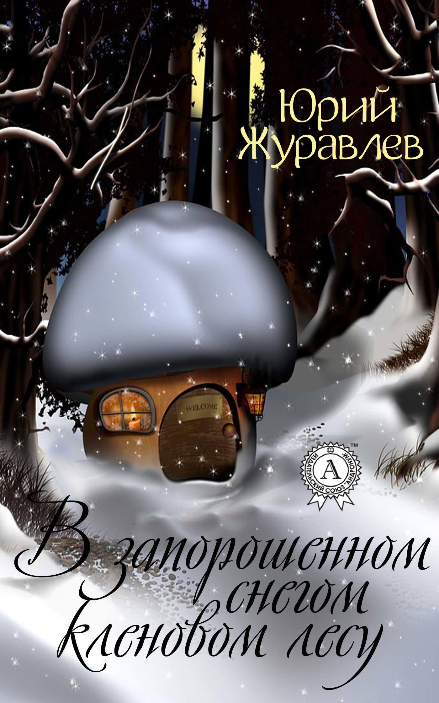 Юрий Журавлев - В запорошенном снегом кленовом лесу