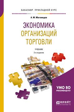 Али Магомедович Магомедов Экономика организаций торговли 2-е изд., пер. и доп. Учебник для прикладного бакалавриата