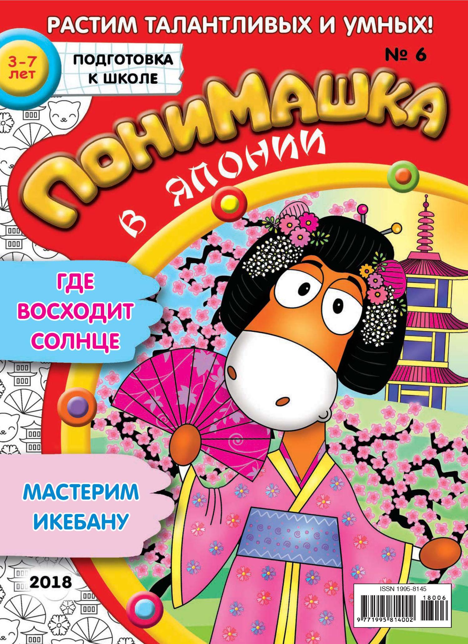 ПониМашка. Развлекательно-развивающий журнал. №06/2018