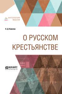 Константин Дмитриевич Кавелин - О русском крестьянстве