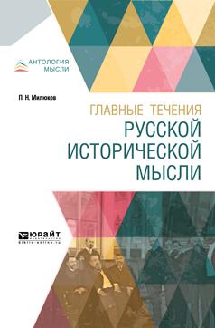 Павел Николаевич Милюков Главные течения русской исторической мысли павел милюков из тайников моей памяти