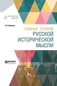 Павел Николаевич Милюков - Главные течения русской исторической мысли