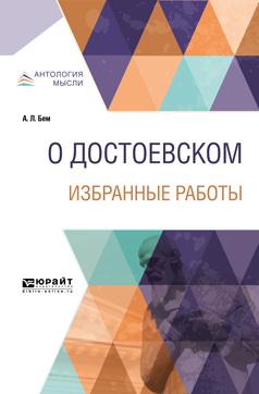 Скачать О Достоевском. Избранные работы 14-е изд. быстро