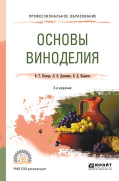 Людмила Владимировна Донченко бесплатно