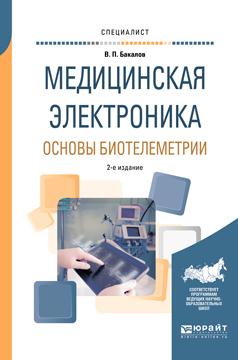 Валерий Пантелеевич Бакалов бесплатно