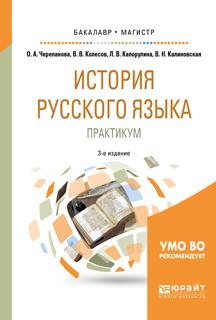 Владимир Викторович Колесов бесплатно