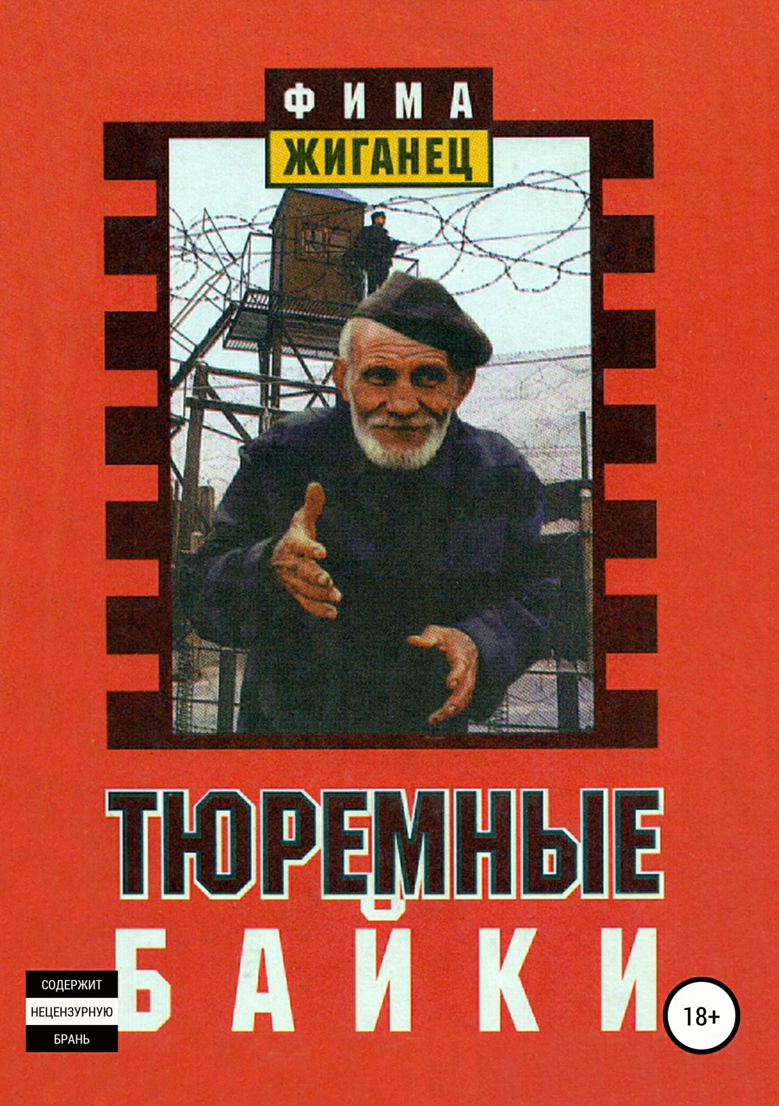 Фима Жиганец. Тюремные байки