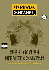 Фима Жиганец - Урки и мурки играют в жмурки