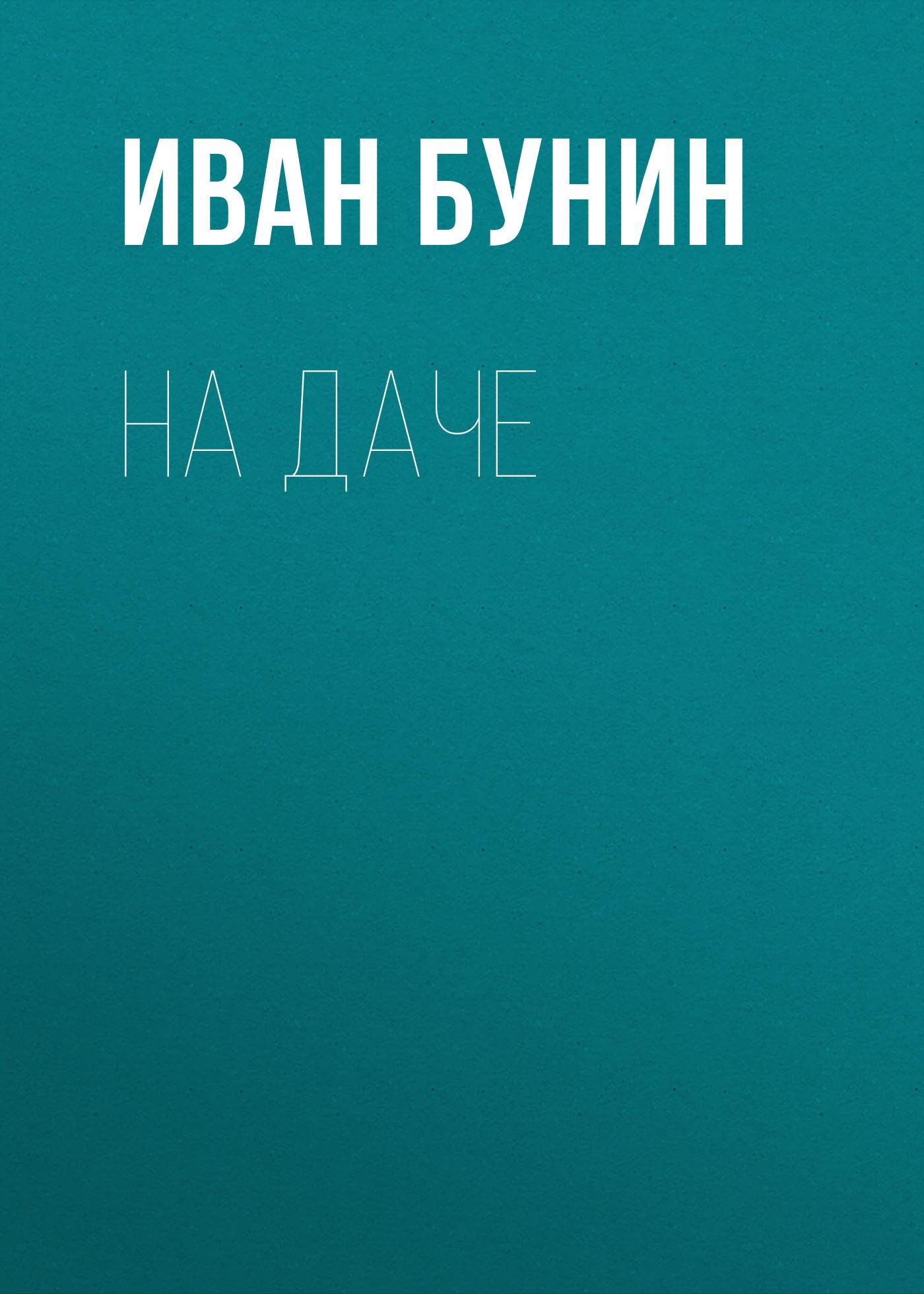 Иван Бунин. На даче