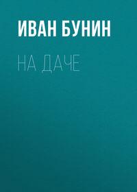 Иван Бунин - На даче