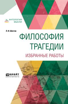 где купить Лев Исаакович Шестов Философия трагедии. Избранные работы ISBN: 9785534061444 дешево