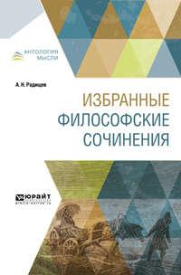 Александр Николаевич Радищев - Избранные философские сочинения