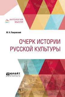 Михаил Николаевич Покровский бесплатно