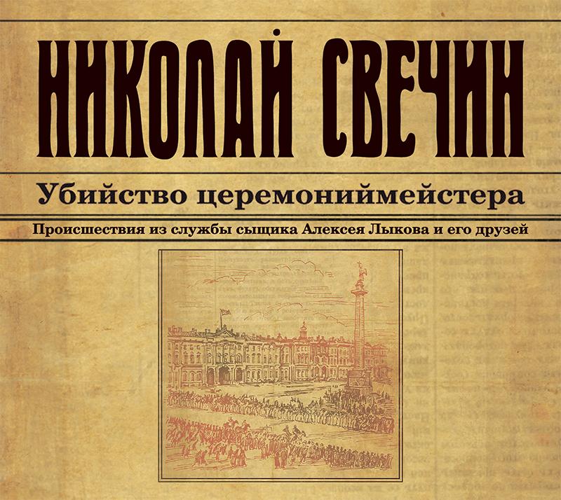 Николай Свечин Убийство церемониймейстера свечин николай варшавские тайны