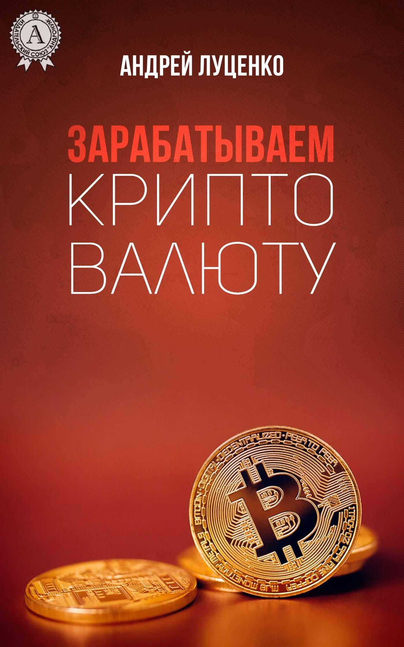 Андрей Луценко. Зарабатываем криптовалюту