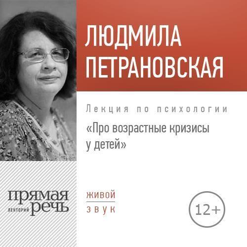 Людмила Петрановская. Лекция «Про возрастные кризисы у детей»