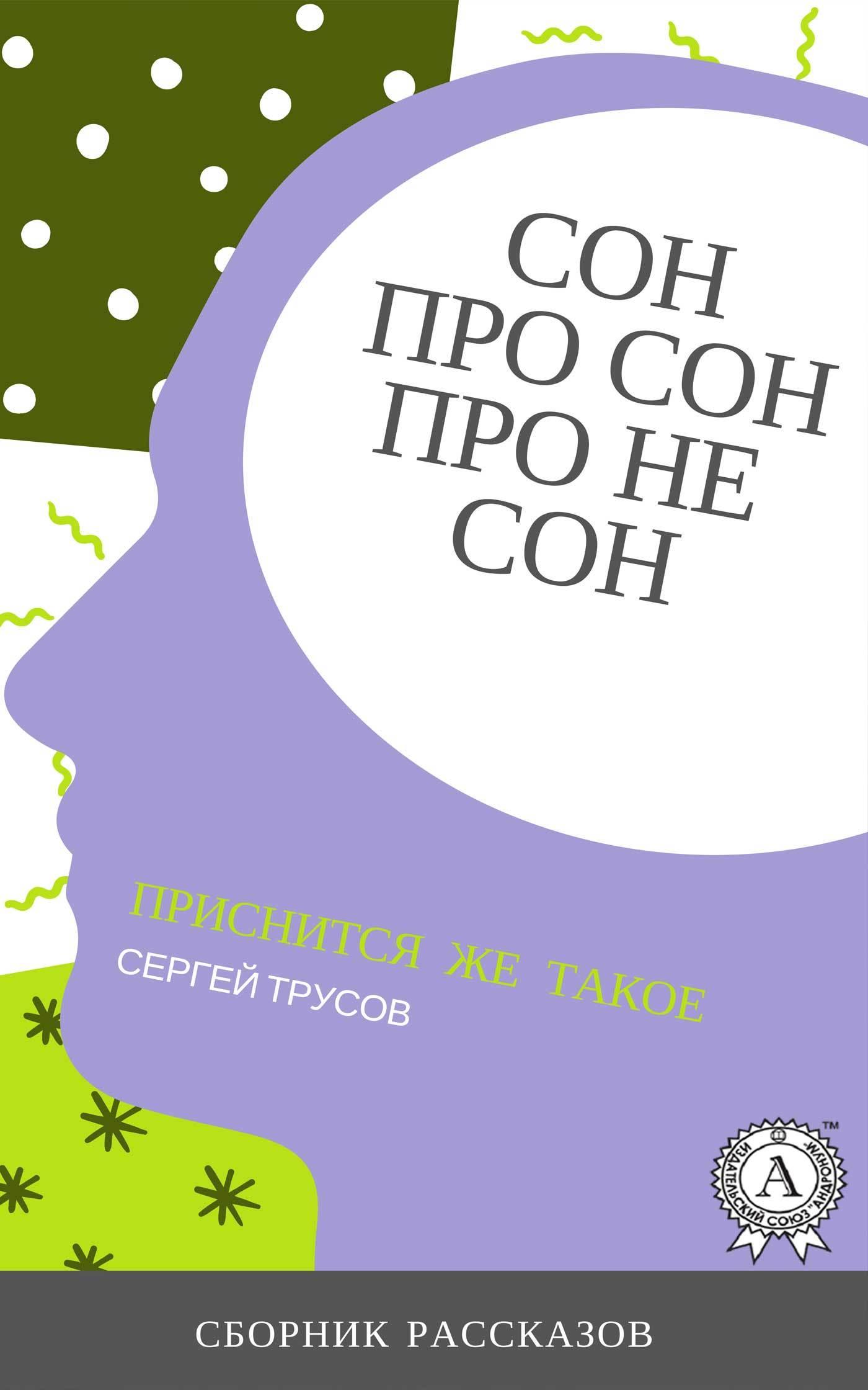Сергей Трусов Сон, про сон, про не сон сны и судьбы