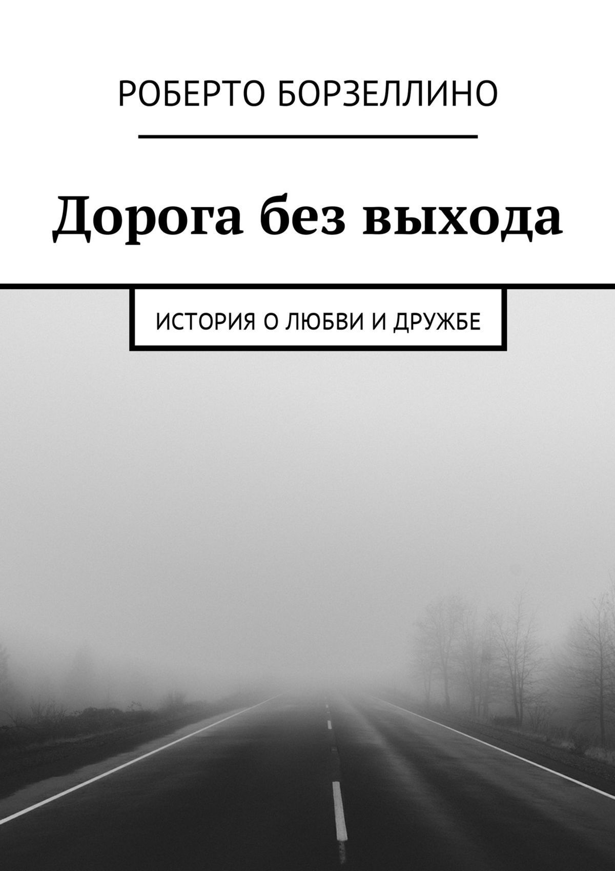 Роберто Борзеллино Дорога без выхода. История олюбви идружбе автомобиль в минске фото