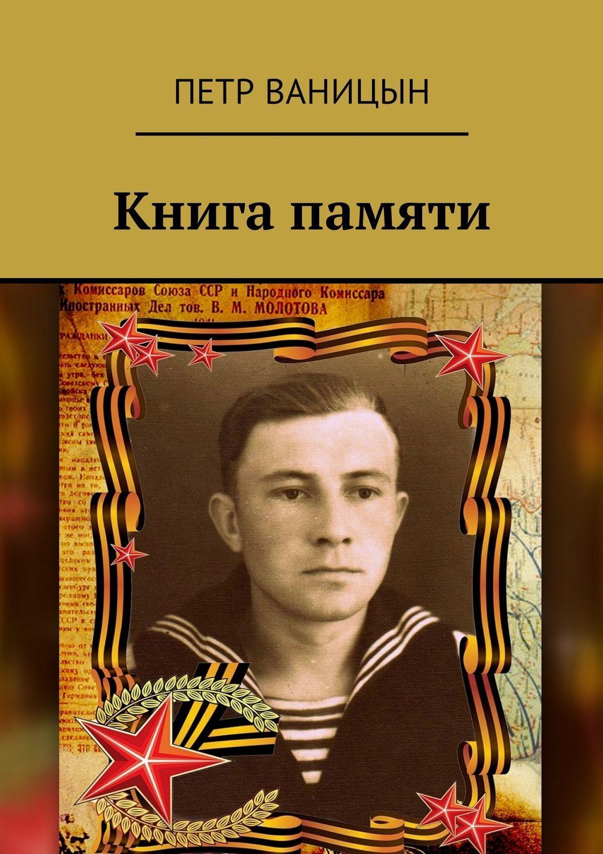 Петр Ваницын Книга памяти петр ваницын ангельскийсвет sunlight