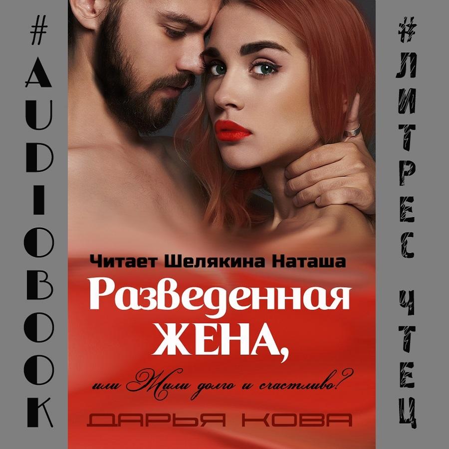 Дарья Кова Разведенная жена, или Жили долго и счастливо? vol.1 kova