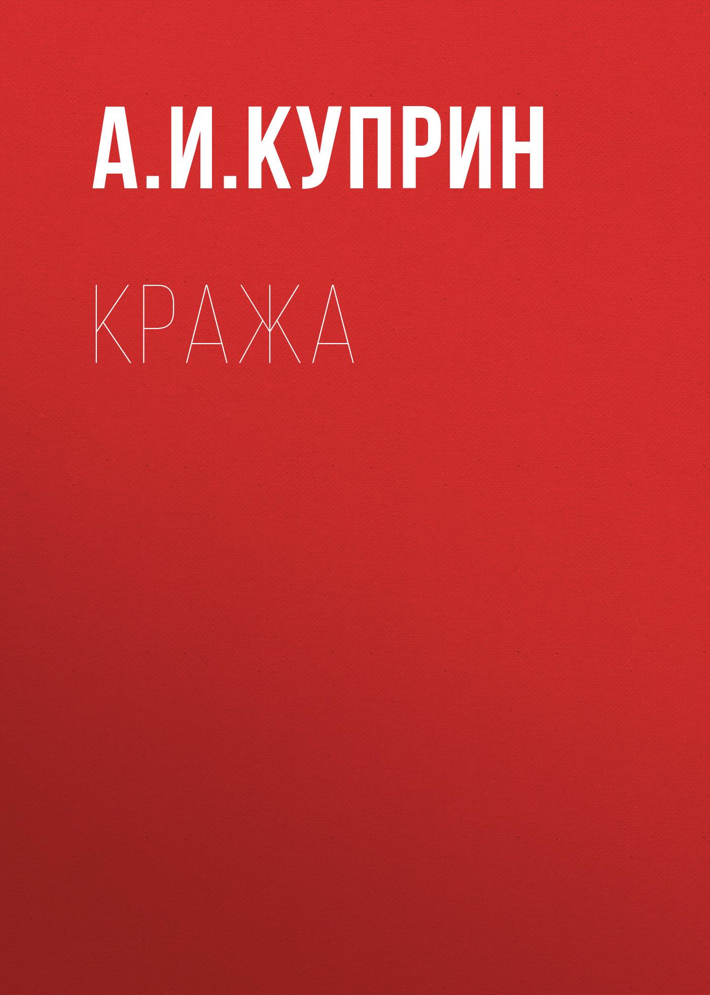 А. И. Куприн. Кража