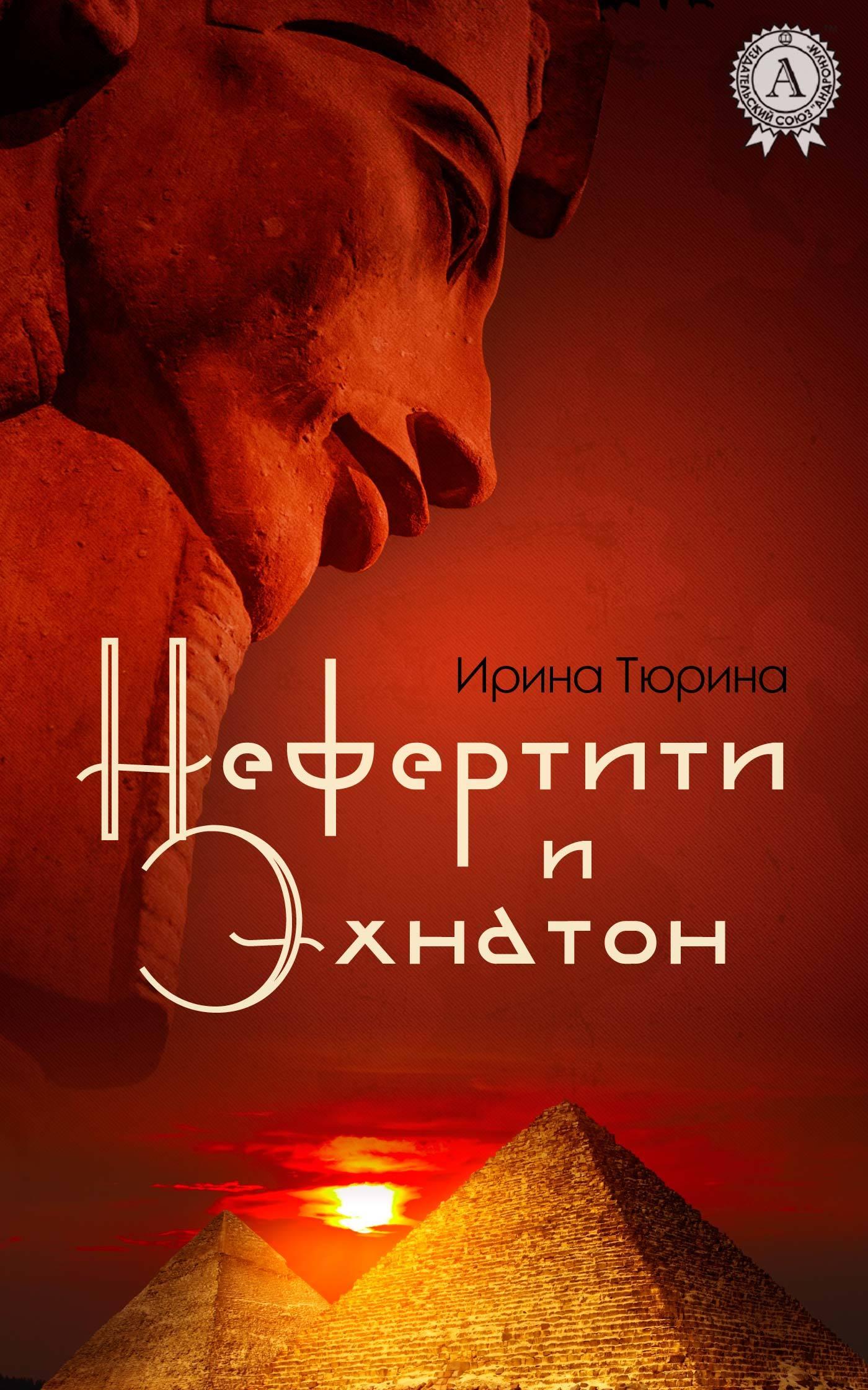 Ирина Тюрина - Нефертити и Эхнатон