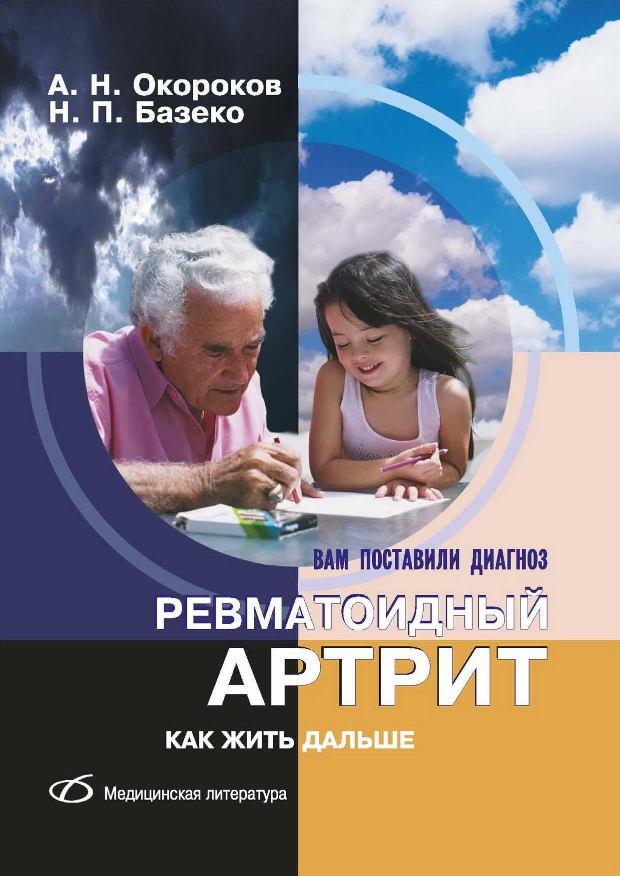 А. Н. Окороков. Ревматоидный артрит. Как жить дальше