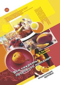 Н. П. Базеко - Все секреты здорового питания