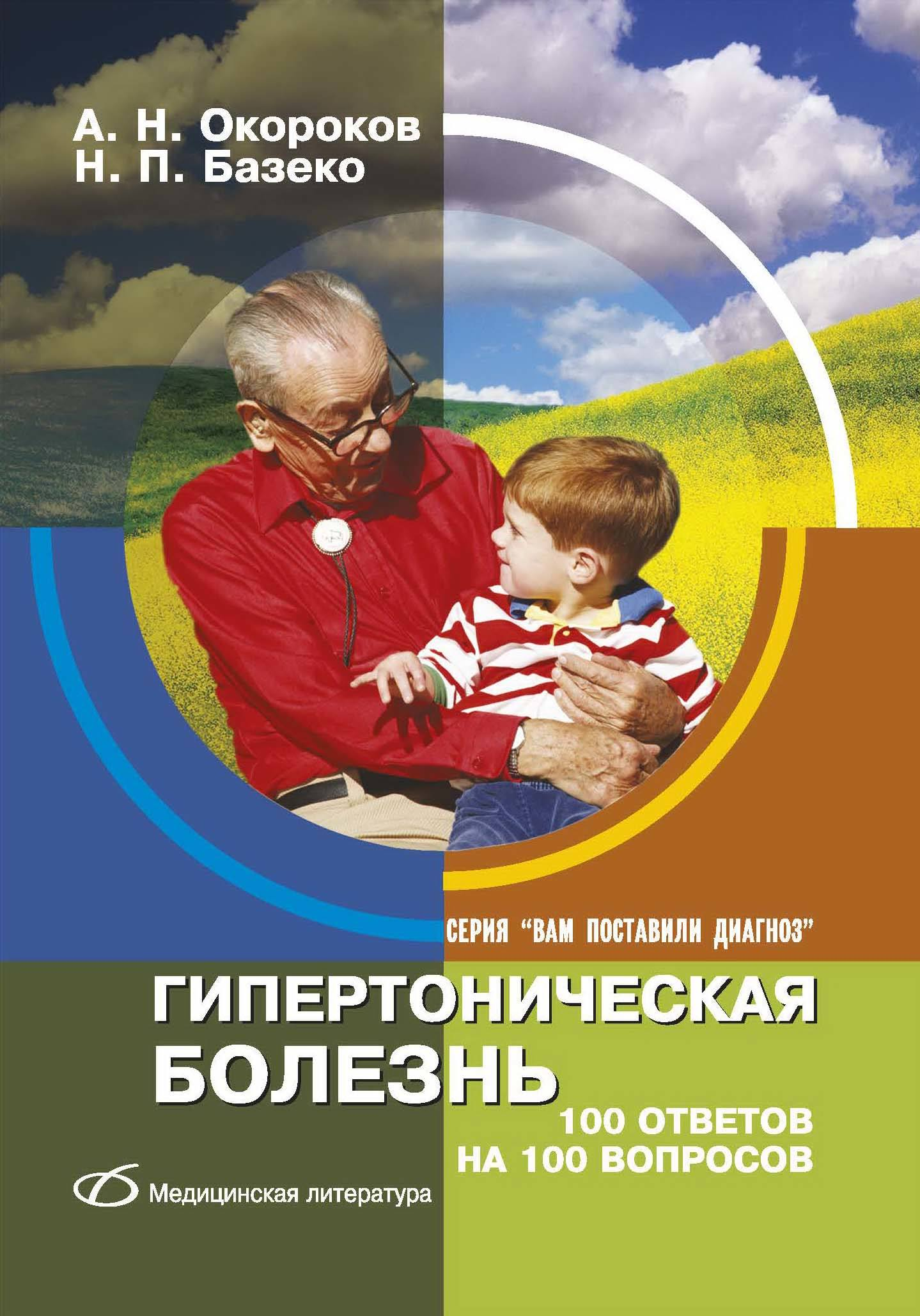 А. Н. Окороков. Гипертоническая болезнь. 100 ответов на 100 вопросов