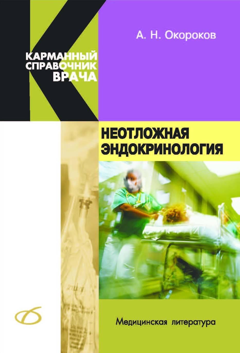 А. Н. Окороков. Неотложная эндокринология