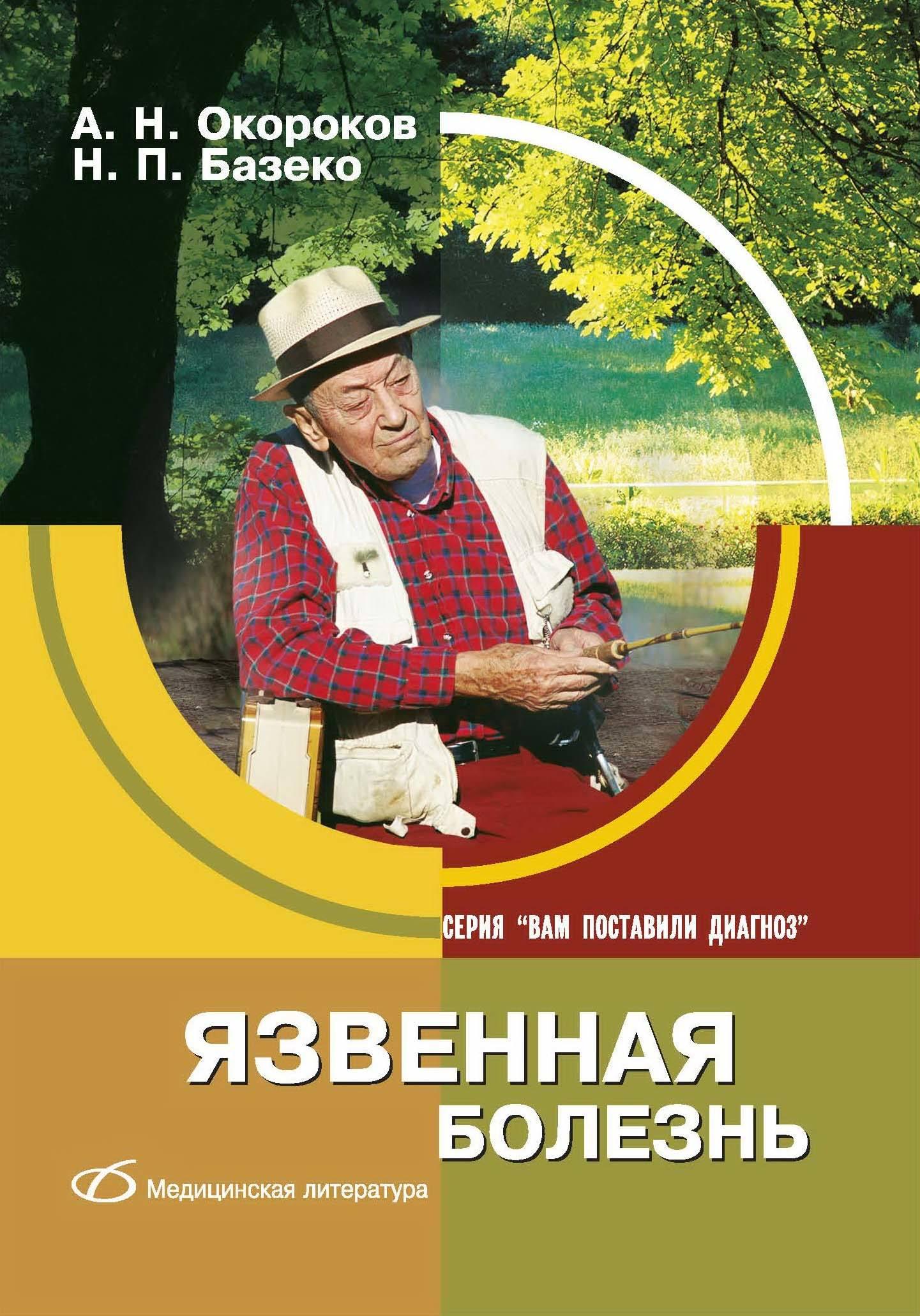 А. Н. Окороков. Язвенная болезнь