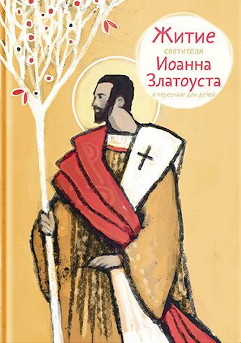 Александр Ткаченко. Житие святителя Иоанна Златоуста в пересказе для детей