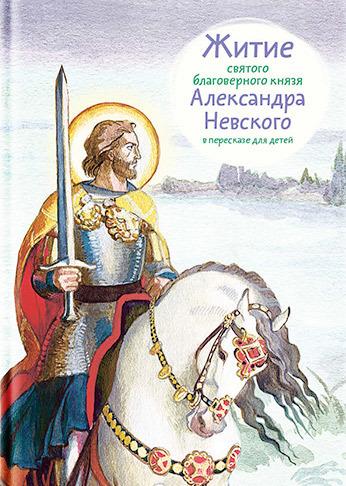 Александр Ткаченко. Житие святого благоверного князя Александра Невского в пересказе для детей