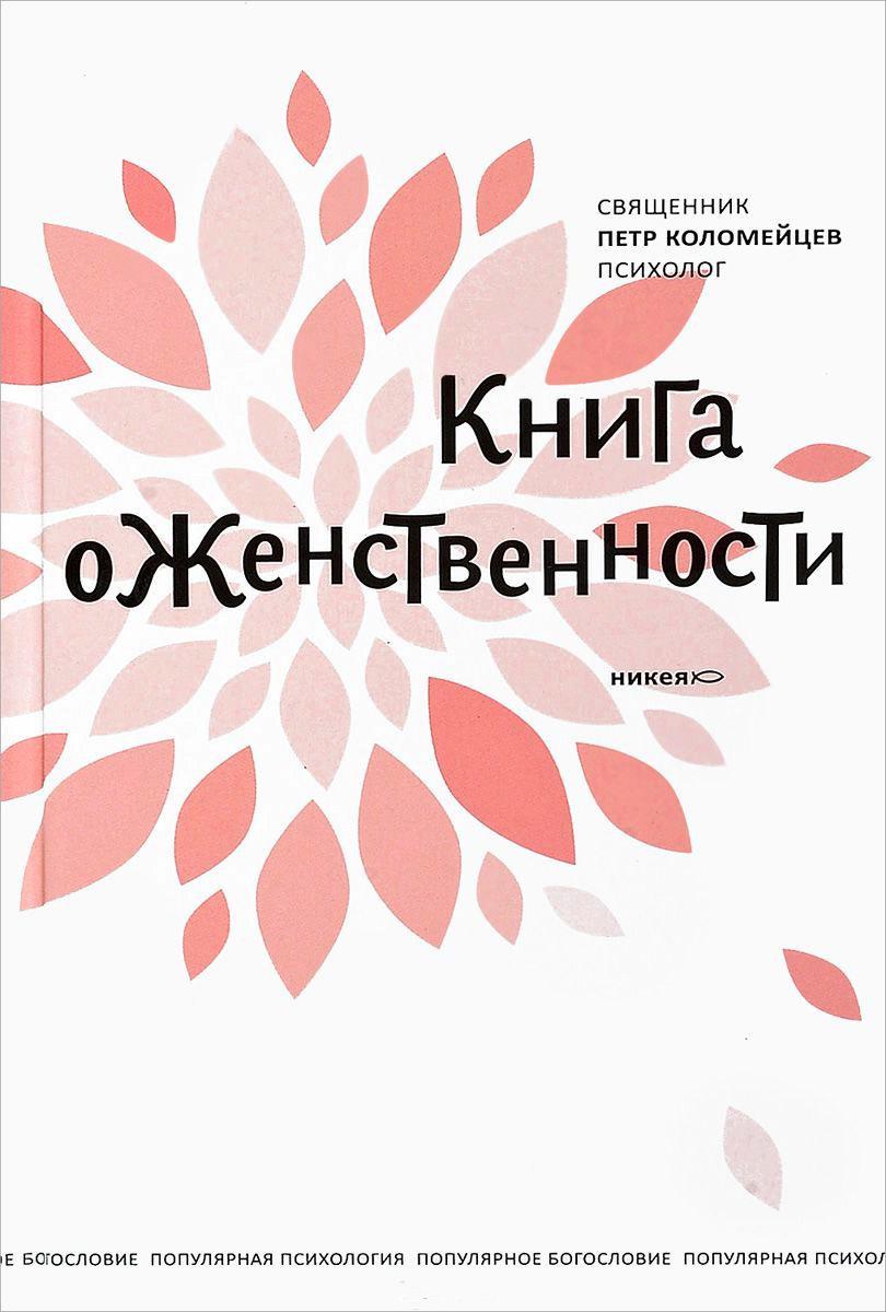 священник Петр Коломейцев. Книга о женственности