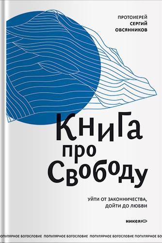 протоиерей Сергий Овсянников. Книга про свободу. Уйти от законничества, дойти до любви