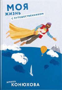 Ирина Конюхова - Моя жизнь с путешественником