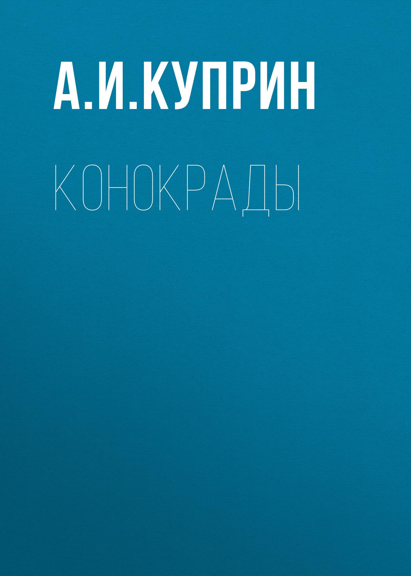 А. И. Куприн. Конокрады