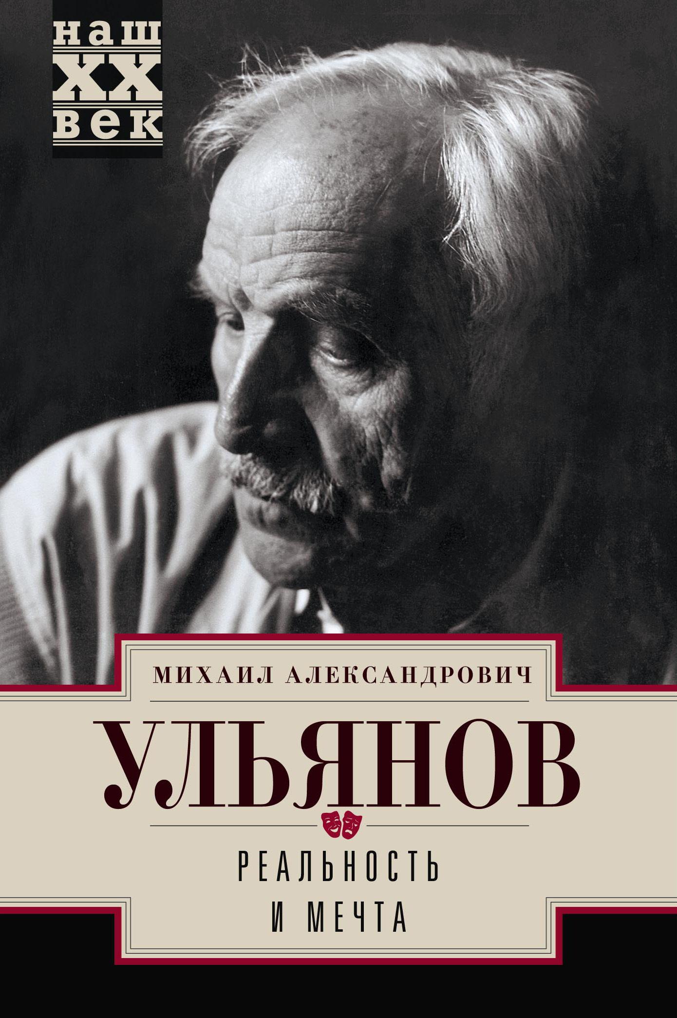 Михаил Ульянов бесплатно