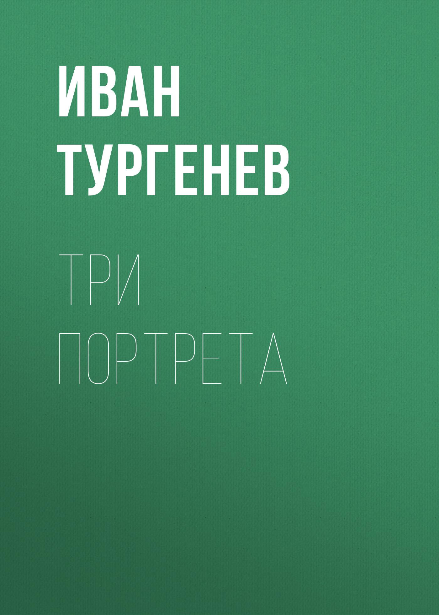 Иван Тургенев. Три портрета