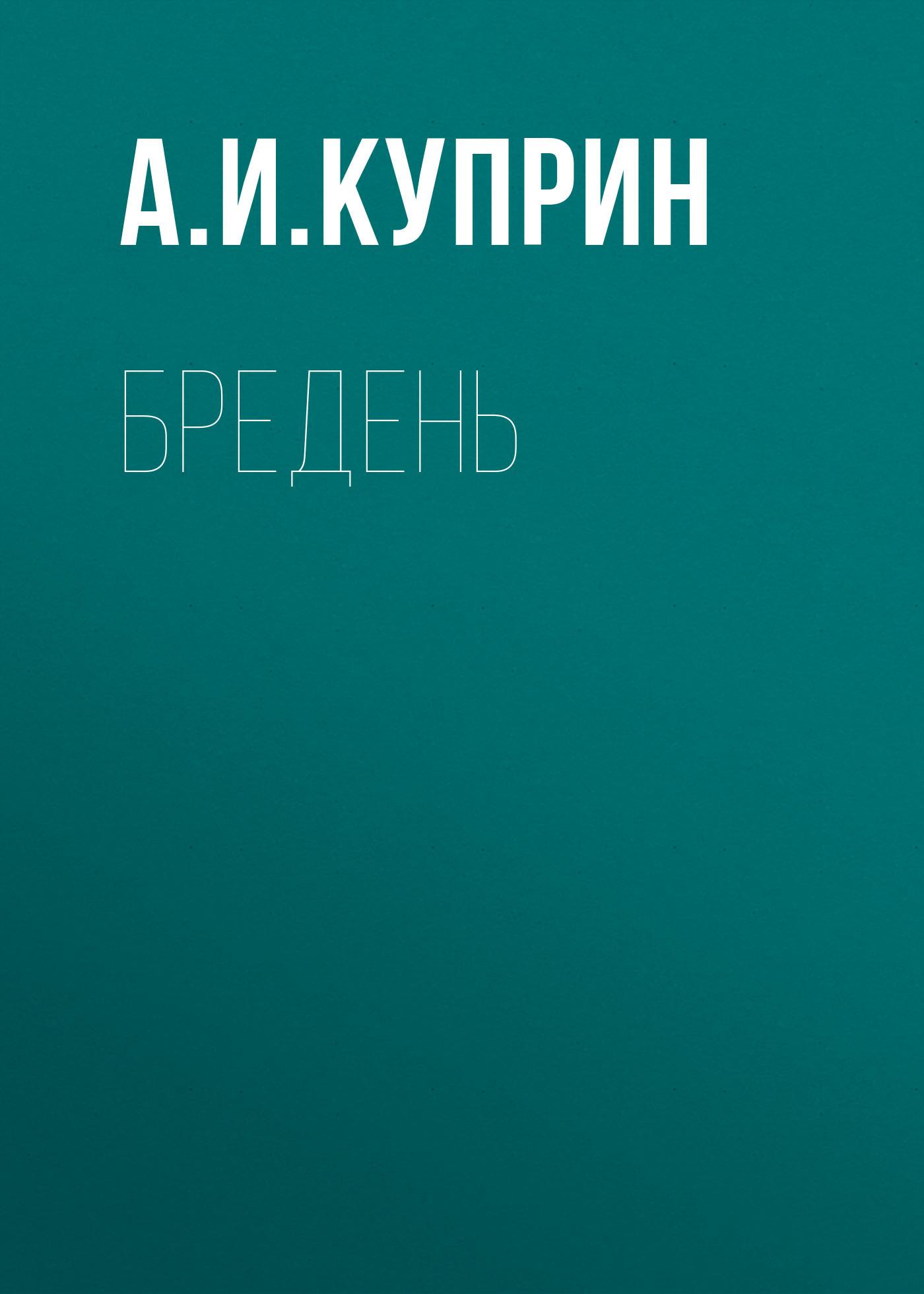 А. И. Куприн. Бредень